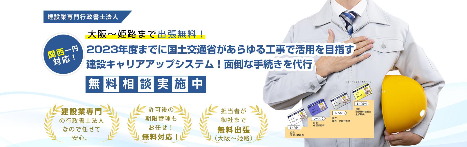 システム アップ ログイン キャリア 建設 【最新情報!!】4月1日からキャリアアップカードに新システムが導入されます!
